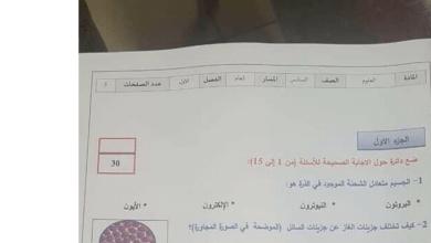 Photo of امتحان نهاية الفصل الأول 2019 – 2020 علوم صف سادس