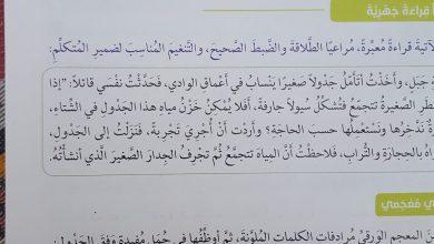 Photo of حل درس السد العظيم لغة عربية صف سابع فصل ثاني