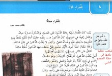 Photo of حل درس للفقراء مجانا لغة عربية الصف السابع الفصل الثاني