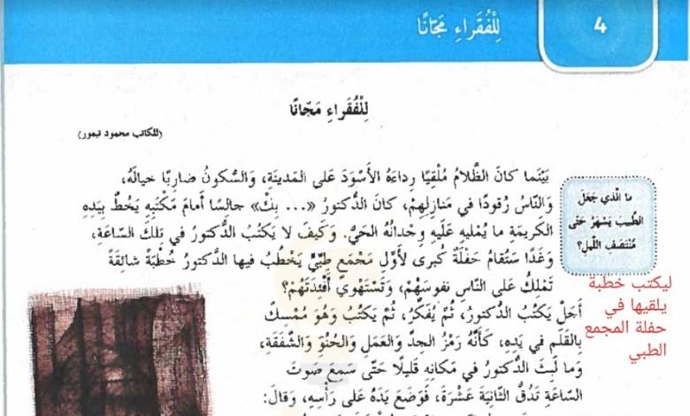 حل درس للفقراء مجانا لغة عربية الصف السادس الفصل الثاني