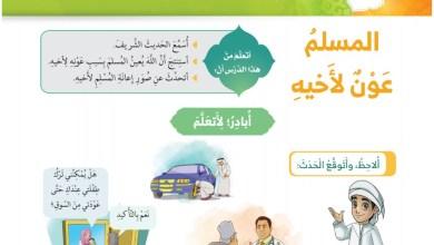 Photo of حل درس المسلم عون لأخيه المسلم تربية اسلامية الصف الاول فصل ثاني