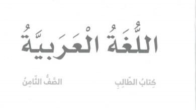 حل كتاب اللغة العربية الصف الثامن الفصل الثاني