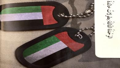 Photo of حل درس شهيد الإمارات لغة عربية صف رابع فصل ثاني