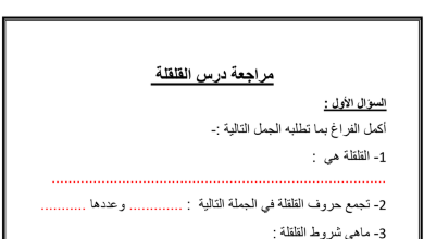 Photo of مراجعة درس القلقلة تربية إسلامية صف خامس فصل ثاني