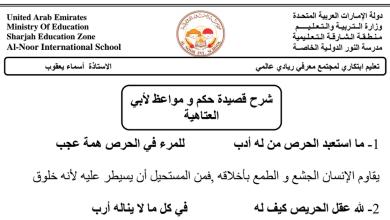 Photo of شرح قصيدة حكم ومواعظ لغة عربية صف سابع فصل ثاني
