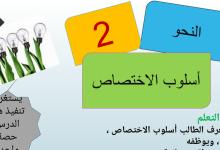 Photo of حل درس اسلوب الاختصاص لغة عربية صف عاشر فصل ثاني