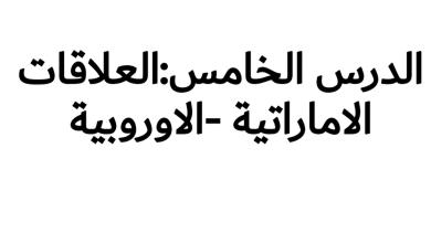 Photo of حل درس العلاقات الإماراتية الأوروبية دراسات اجتماعية صف سابع فصل ثاني