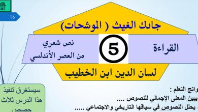 Photo of حل درس جادك الغيث لغة عربية ثاني عشر فصل ثاني