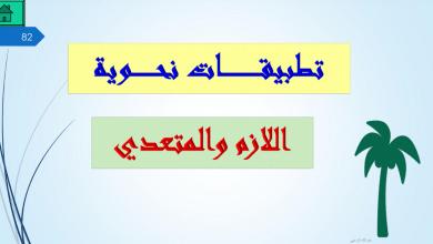 Photo of حل درس اللازم والمتعدي تطبيقات نحوية لغة عربية صف ثاني عشر فصل ثاني