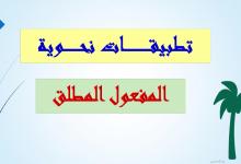 Photo of حل درس المفعول المطلق تطبيقات نحوية لغة عربية ثاني عشر فصل ثاني