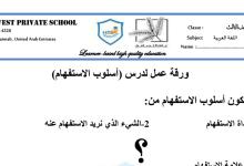 Photo of ورق عمل درس اسلوب الاستفهام لغة عربية صف ثالث فصل ثاني