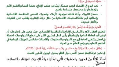 Photo of حل درس الامارات والاقتصاد المعرفي دراسات اجتماعية الصف التاسع الفصل الثاني