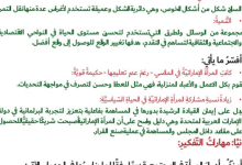 Photo of حل درس زايد والمرآة الإماراتية دراسات اجتماعية الصف التاسع الفصل الثاني