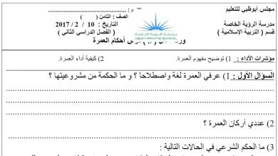 Photo of ورقة عمل درس أحكام العمرة تربية إسلامية الصف الثامن الفصل الثاني