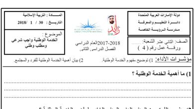 Photo of ورقة عمل درس الخدمة الوطنية واجب شرعي ومطلب وطني تربية إسلامية صف ثاني عشر