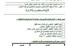 Photo of اوراق عمل درس أحكام الميم الساكنة تربية إسلامية الصف السابع