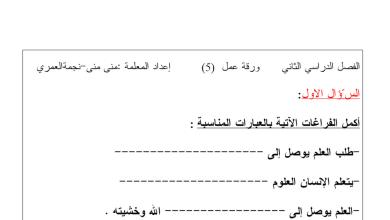 Photo of ورقة عمل درس العلم والمعرفة تربية إسلامية الصف الثالث الفصل الثاني