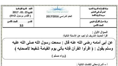 Photo of ورقة عمل درس القرآن شفيعي تربية إسلامية الصف الخامس الفصل الثاني