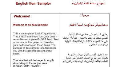 Photo of نموذج لأسئلة اختبار قياسي لغة إنجليزية صف ثاني عشر