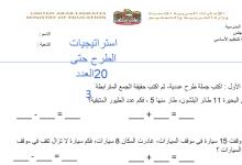 Photo of أوراق عمل الطرح حتى 20 رياضيات صف أول فصل ثاني