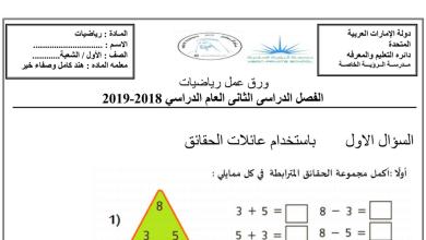Photo of أوراق عمل رياضيات صف أول فصل ثاني