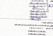 Photo of ورق عمل جمع التعابير الخطية رياضيات صف سابع فصل ثاني