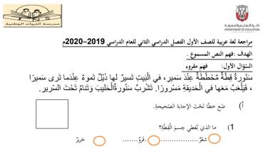 Photo of ورق عمل مراجعة لاختبار الاستماع لغة عربية صف أول فصل ثاني
