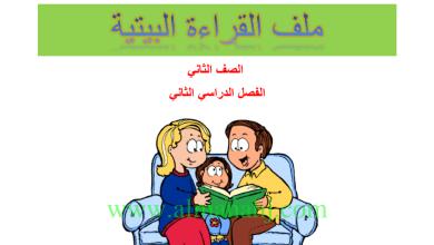 Photo of ورق عمل في فهم المقروء لغة عربية صف ثاني فصل ثاني