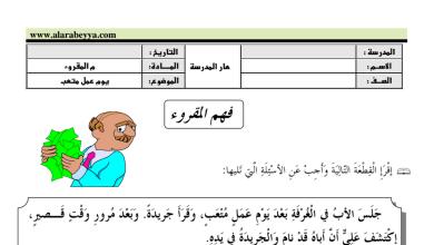 Photo of ورق عمل في مهارات فهم المقروء لغة عربية صف ثاني فصل ثاني