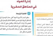 Photo of حل الرؤية الرابعة إدارة المياه في المناطق الحضرية دراسات اجتماعية صف حادي عشر فصل ثاني