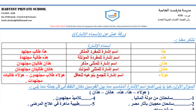 Photo of ورق عمل أسماء الإشارة لغة عربية صف خامس فصل ثانى