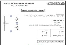 Photo of ملخص الوحدة الرابعة دوائر التوالي والتوازي فيزياء صف ثاني عشر فصل ثاني