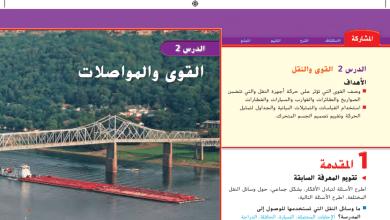 Photo of حل درس القوى والمواصلات علوم صف رابع فصل ثالث