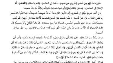 Photo of ورقة عمل طعم السعادة لغة عربية صف ثالث فصل ثاني
