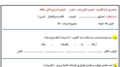 Photo of امتحان تجريبي كيمياء صف ثاني عشر متقدم فصل ثاني