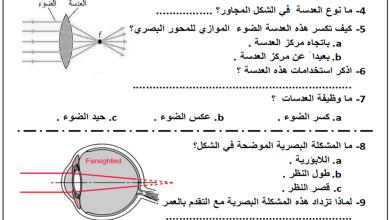Photo of مراجعة الوحدة الأولى علوم صف ثامن فصل ثاني