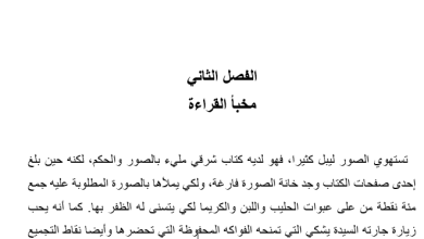 Photo of تلخيص درس مخبأ القراءة رواية احلام ليبل السعيدة