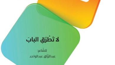 Photo of حل درس لا تطرق الباب لغة عربية للصف العاشر