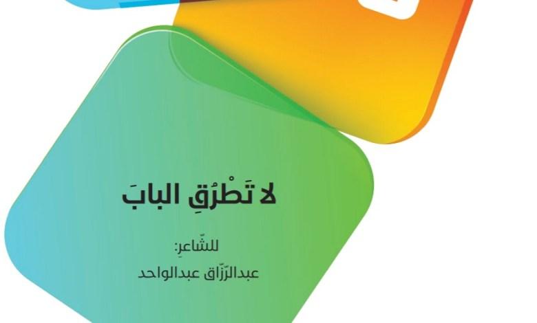 حل درس لا تطرق الباب لغة عربية للصف العاشر