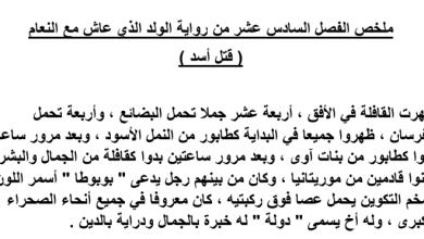 Photo of تلخيص الفصل السادس عشر قتل أسد الولد الذي عاش مع النعام
