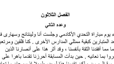 Photo of تلخيص الفصل الثلاثون وعده الثاني|عساكر قوس قزح