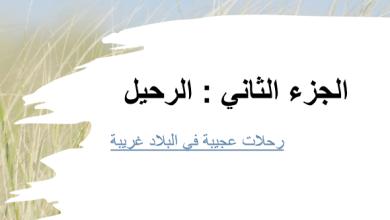Photo of حل درس الرحيل مع التخليص رواية رحلات عجيبة