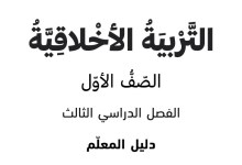 Photo of كتاب الطالب تربية اخلاقية للصف الاول الفصل الثالث