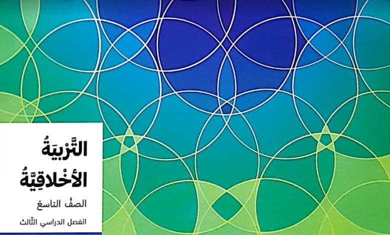 كتاب التربية الاخلاقية للصف التاسع الفصل الثالث