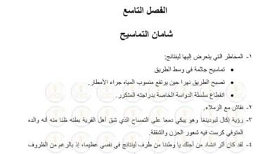 Photo of حل درس شامان التماسيح رواية عساكر قوس قزح