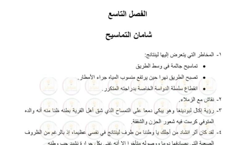 حل درس شامان التماسيح رواية عساكر قوس قزح