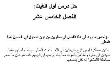Photo of حل الفصل الخامس عشر أول الغيث رواية عساكر قوس قزح