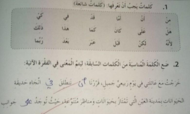 حل وحدة دع الخوف وابدا بالحياة لغة عربية للصف الخامس