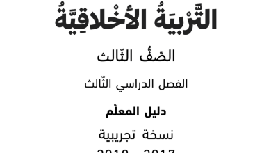 Photo of دليل المعلم تربية أخلاقية صف ثالث فصل ثالث