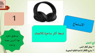 Photo of حل درس تسعة آثار ساحرة للامتنان لغة عربية صف حادي عشر فصل ثالث